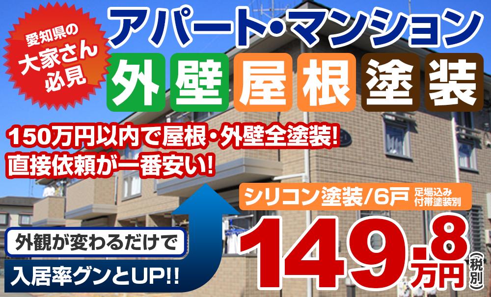 アパート・マンション外壁屋根塗装 シリコン塗装6戸の場合149.8万円