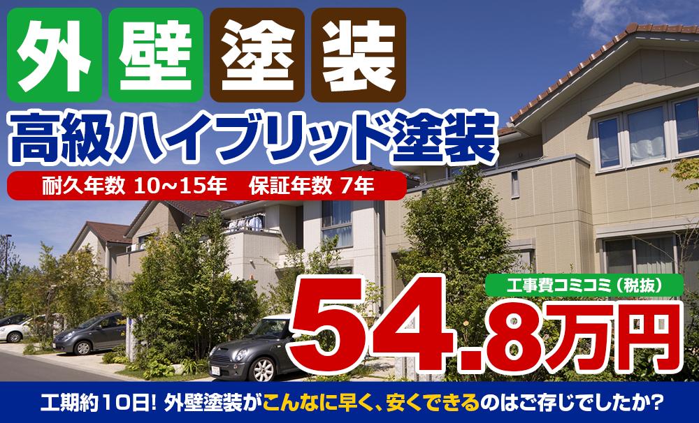 高級ハイブリッド塗装 54.8万円