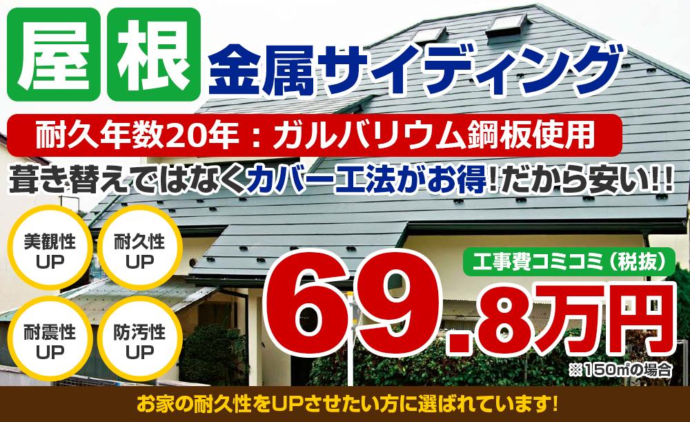 屋根金属サイディング 耐久年数20年:ガルバリウム鋼板使用葺き替えではなくカバー工法がお得!だから安い!!69.8万円から