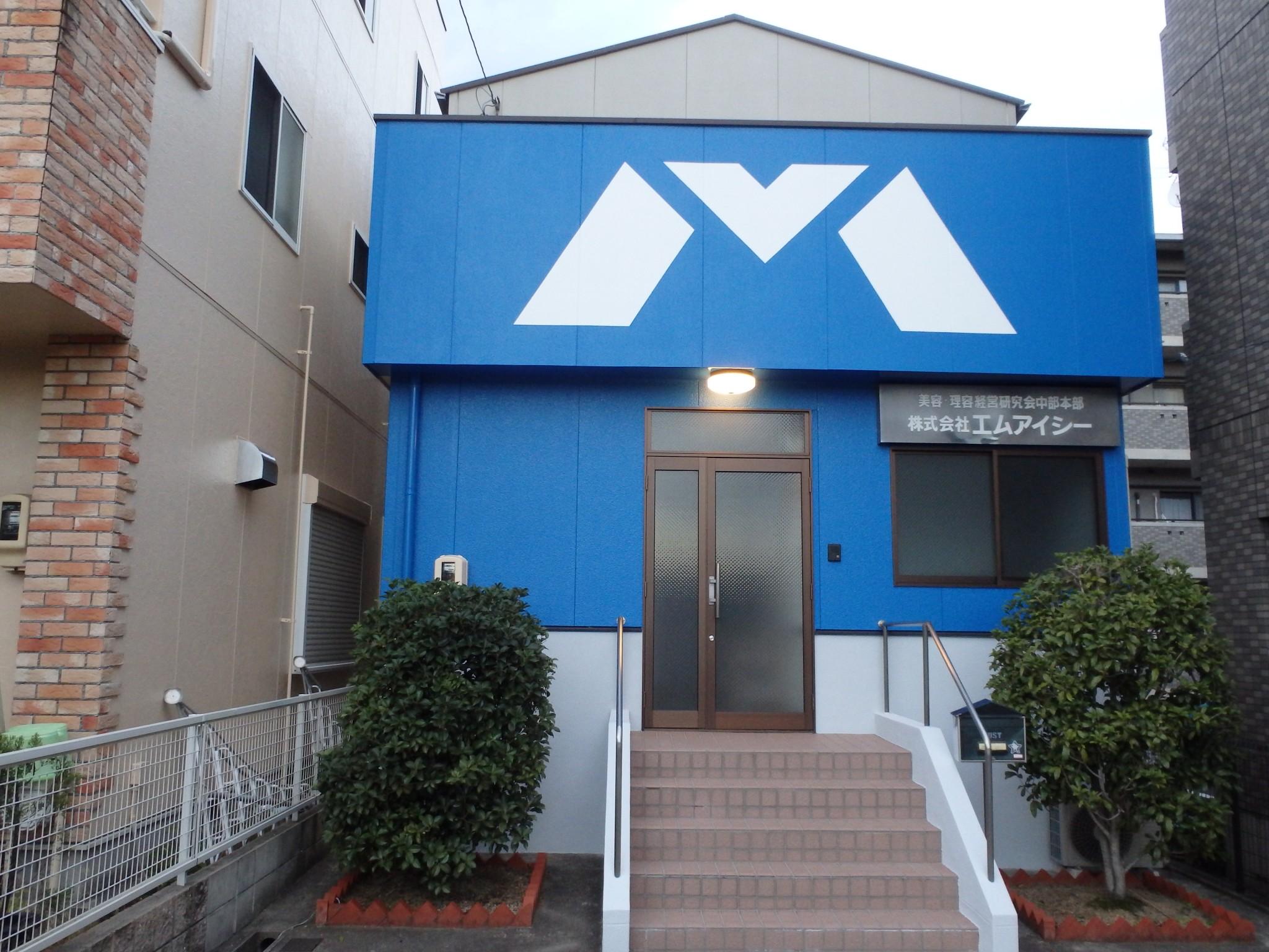 名古屋市 E社様事務所 外壁塗装工事