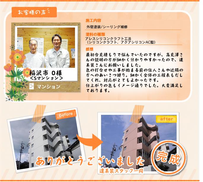 稲沢市O様 Sマンション