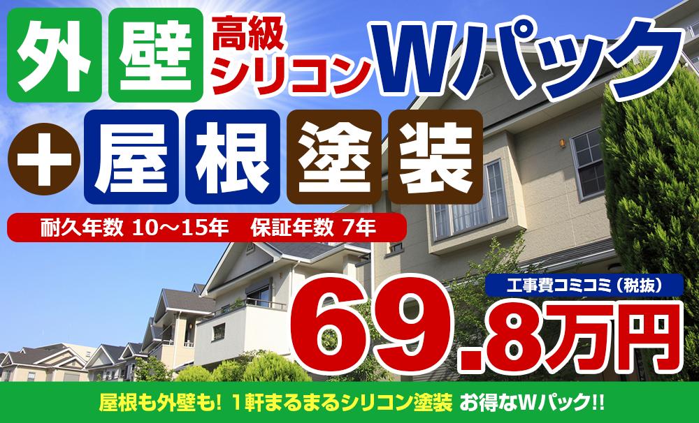 高級シリコンWパック塗装 69.8万円