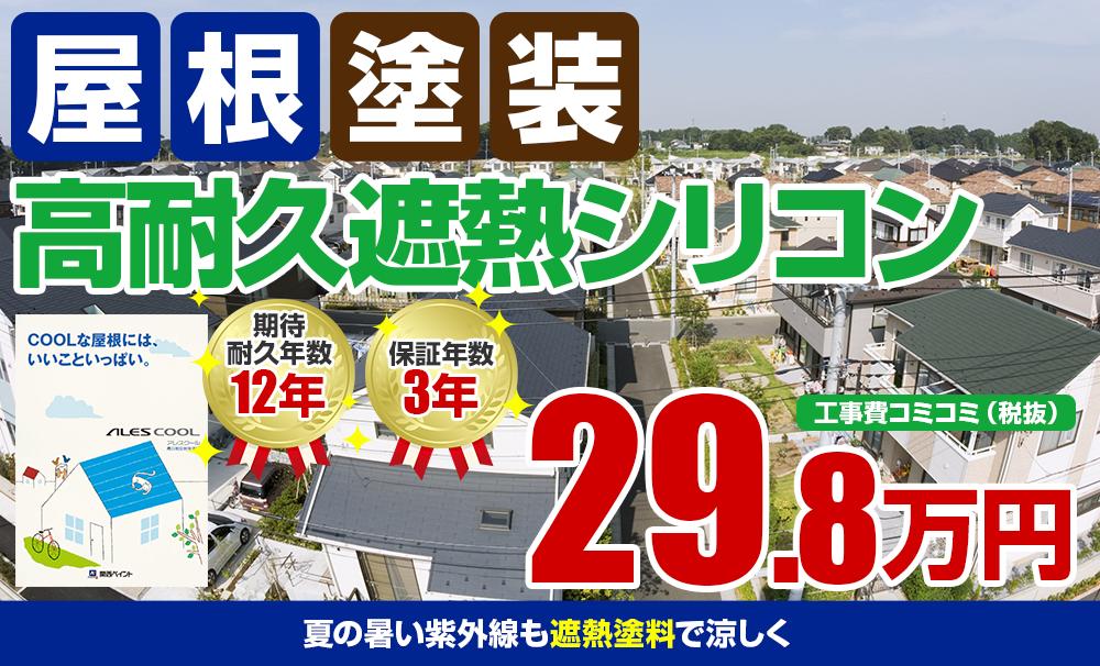 高耐久遮熱シリコン塗装 29.8万円