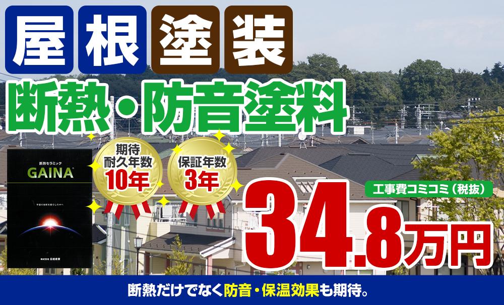 高級断熱・防音塗装 34.8万円