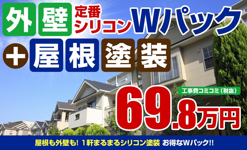 外壁屋根Wパック塗装 69.8万円