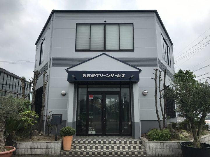 稲沢市 N店舗様 塗装工事