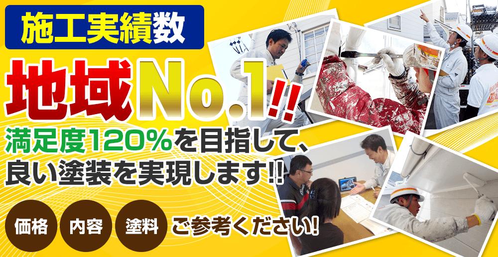 施工事例掲載数地域No.1!!満足度120%を目指して良い塗装を実現します!