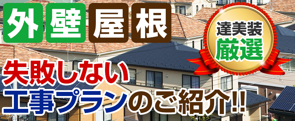 外壁屋根塗装 達美装厳選 失敗しない工事プランのご紹介