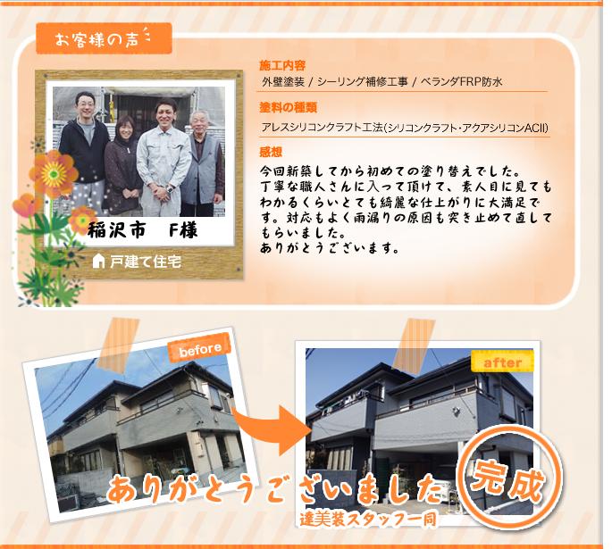 稲沢市 F様邸