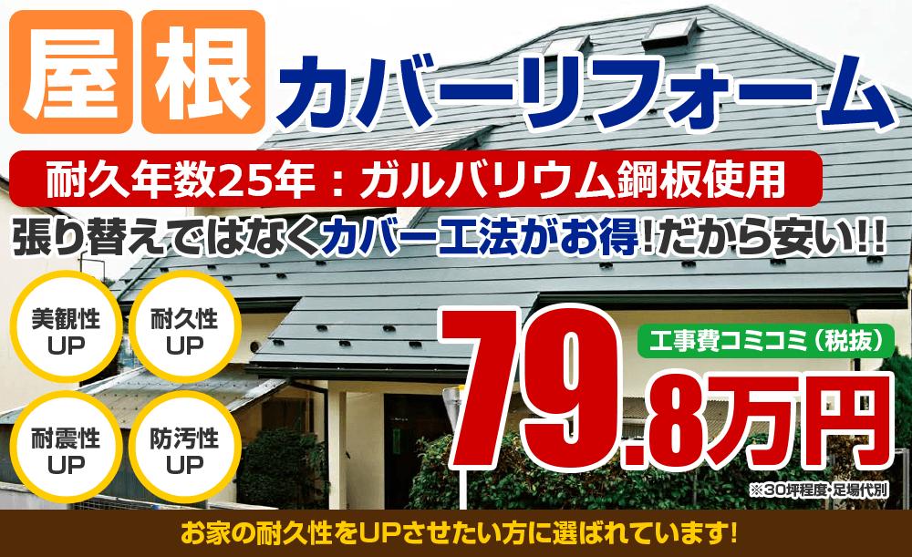 屋根カバーリフォーム 耐久年数20年:ガルバリウム鋼板使用 張り替えではなくカバー工法がお得!だから安い!!79.8万円から