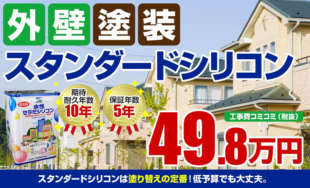 スタンダードシリコン塗装 49.8万円