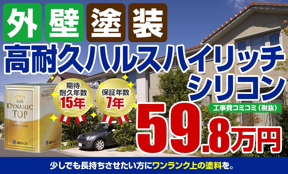 高耐久ハルスハイリッチシリコン塗装 59.8万円