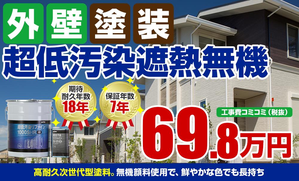 超低汚染遮熱無機塗装 69.8万円