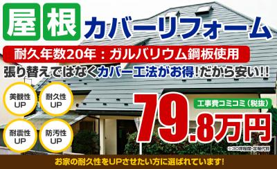 屋根カバーリフォーム