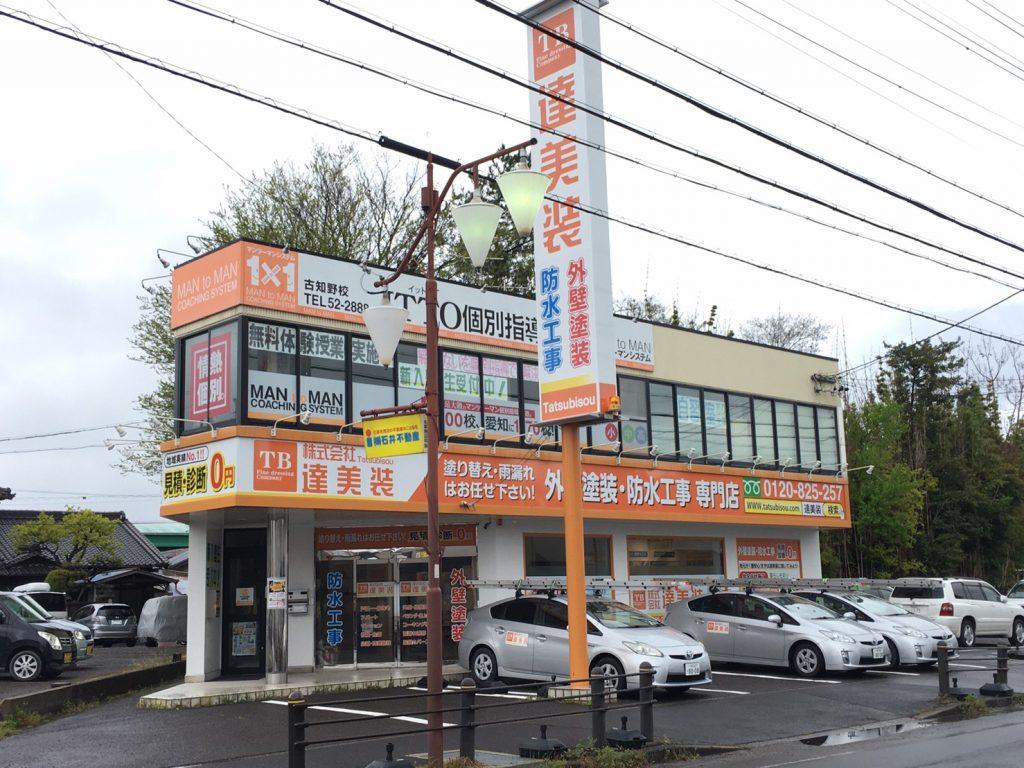 稲沢市 外壁塗装