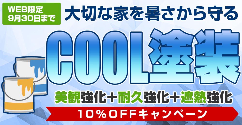 大切な家を暑さから守るCOOL塗装 美観強化+耐久強化+遮熱強化WEB限定 9月30日まで10%OFFキャンペーン
