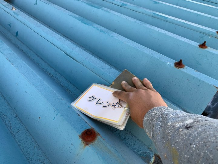 折半屋根塗装①