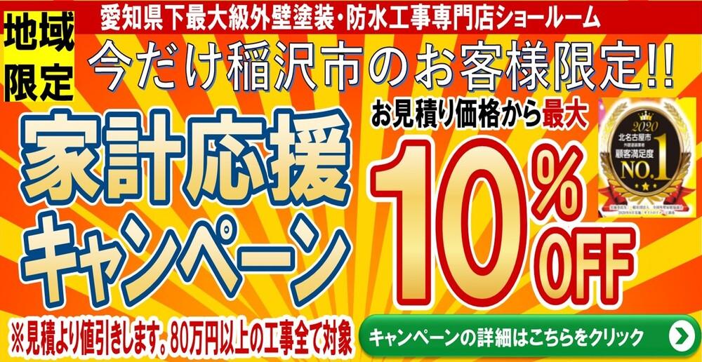 稲沢市 家庭応援キャンペーン