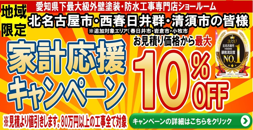 北名古屋市・西春日井群・清須市 家庭応援キャンペーン