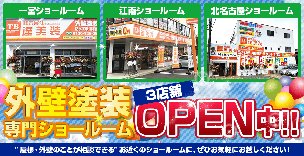 外壁塗装専門ショールーム 3店舗OPEN中!! 一宮 江南 北名古屋ショールーム