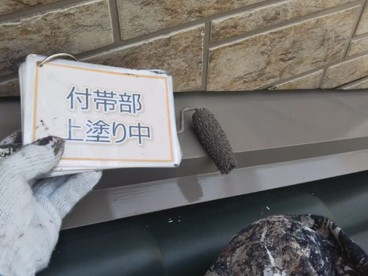 水切り板金塗装④