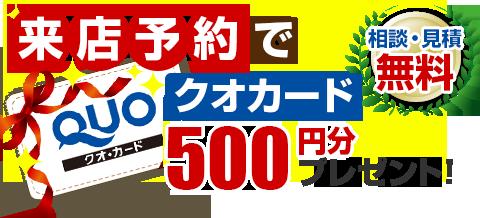 無料相談無料見積web来店予約でQuoカード500円分プレゼント