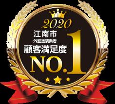 江南市外壁塗装業者顧客満足度No.1