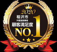 稲沢市外壁塗装業者顧客満足度No.1